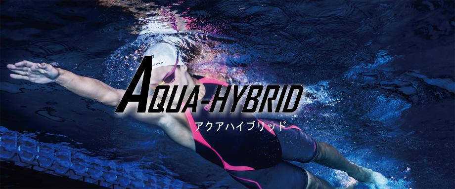 AQUA-HYBRID(アクアハイブリッド)