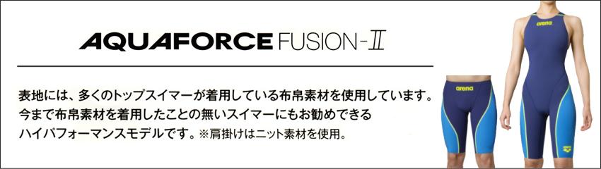 AQUAFORCE FUSION2(アクアフォースフュージョン2)