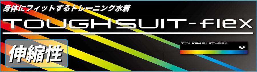 TOUGHSUIT-FLEX(タフスーツフレックス)