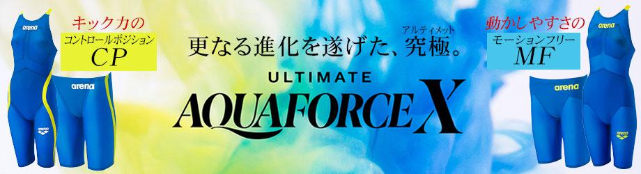 ULTIMATE AQUAFORCE X(アルティメットアクアフォースX)