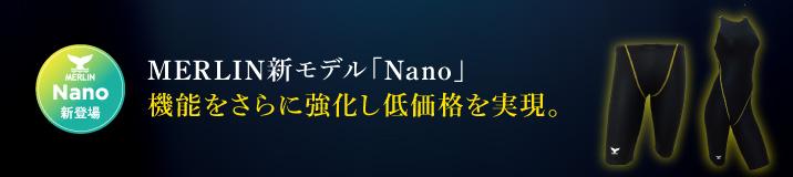 ナノ(NANO)