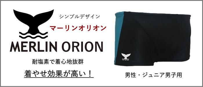 マーリンオリオン(男性・ジュニア男子用)