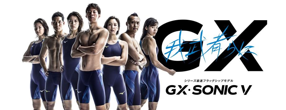GX・SONIC V(ジーエックスソニックV)
