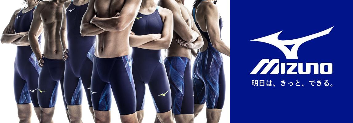 ミズノ競泳・練習水着テクノロジー