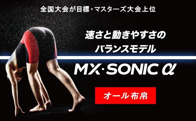 MX・SONIC α(エムエックスソニックα)