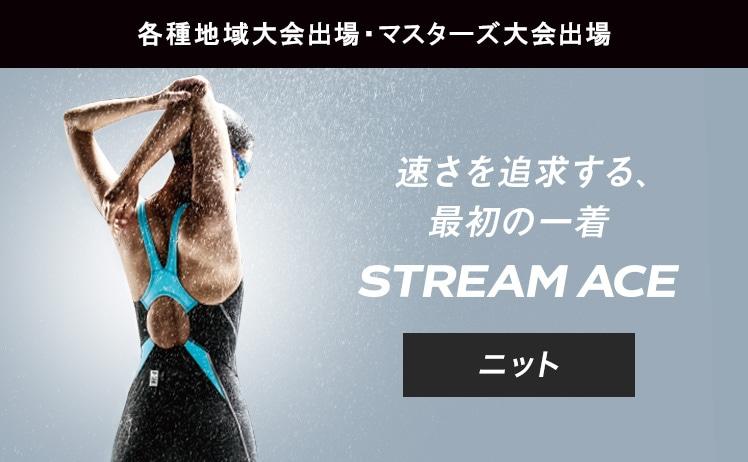 STREAM ACE(ストリームエース)