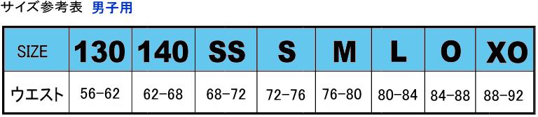 男性・男の子サイズ表