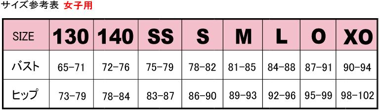女性・女の子サイズ表