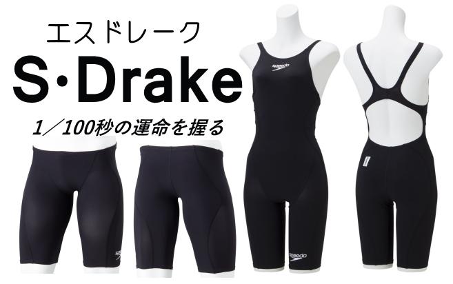 S・Drake(エスドレーク)